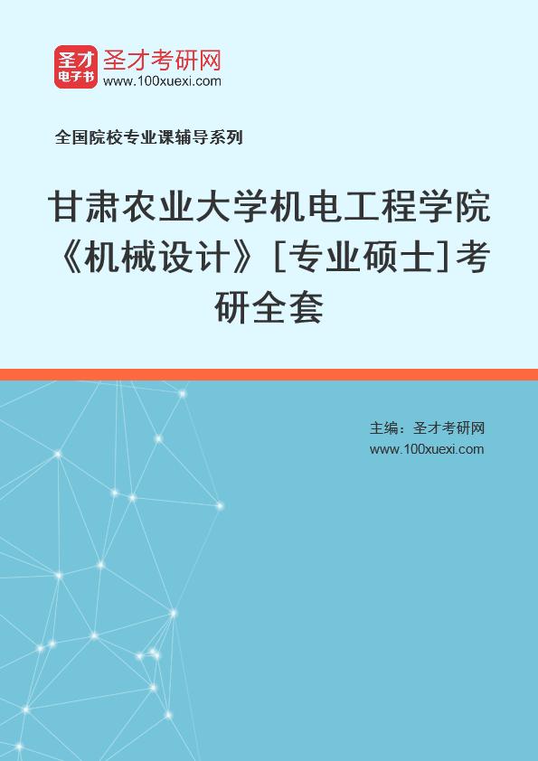 2021年甘肃农业大学机电工程学院《机械设计》[专业硕士]考研全套