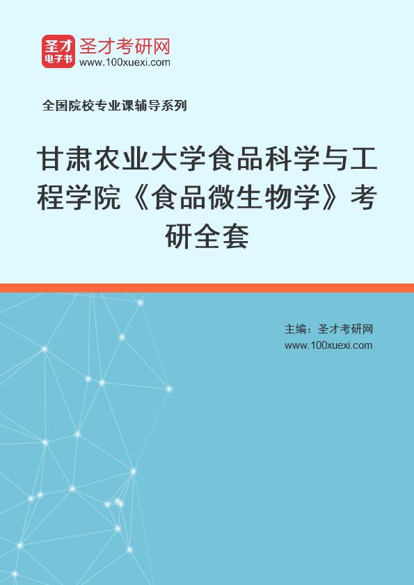 2021年甘肃农业大学食品科学与工程学院《食品微生物学》考研全套