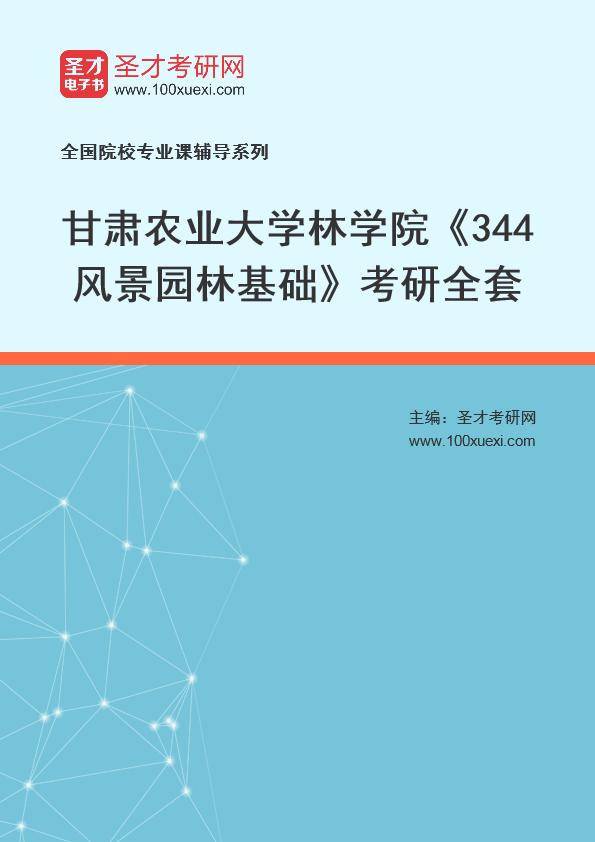 2021年甘肃农业大学林学院《344风景园林基础》考研全套