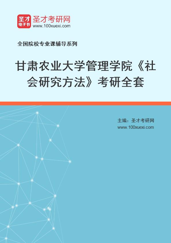 2021年甘肃农业大学管理学院《社会研究方法》考研全套