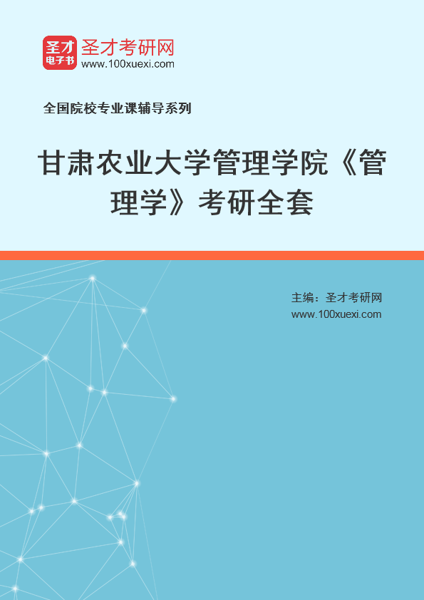 2021年甘肃农业大学管理学院《管理学》考研全套