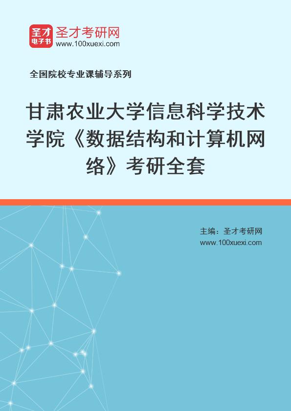 2021年甘肃农业大学信息科学技术学院《数据结构和计算机网络》考研全套