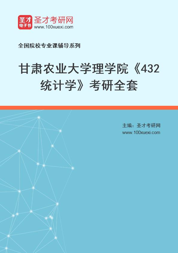 2021年甘肃农业大学理学院《432统计学》考研全套