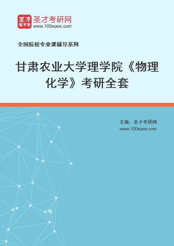 2021年甘肃农业大学理学院《物理化学》考研全套