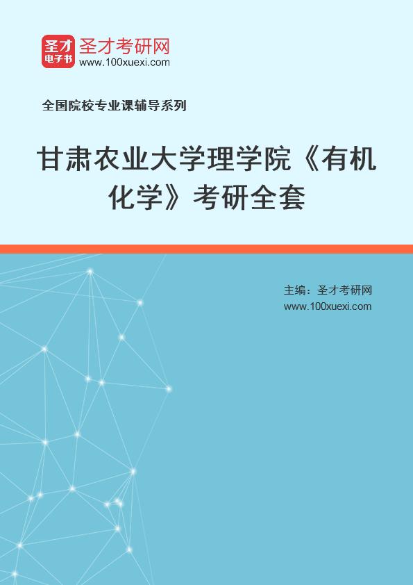 2021年甘肃农业大学理学院《有机化学》考研全套