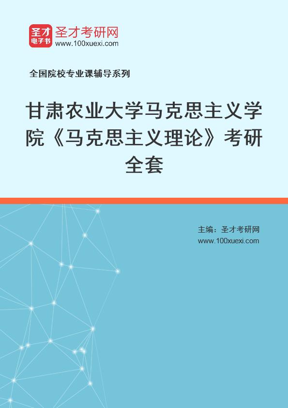 2021年甘肃农业大学马克思主义学院《马克思主义理论》考研全套