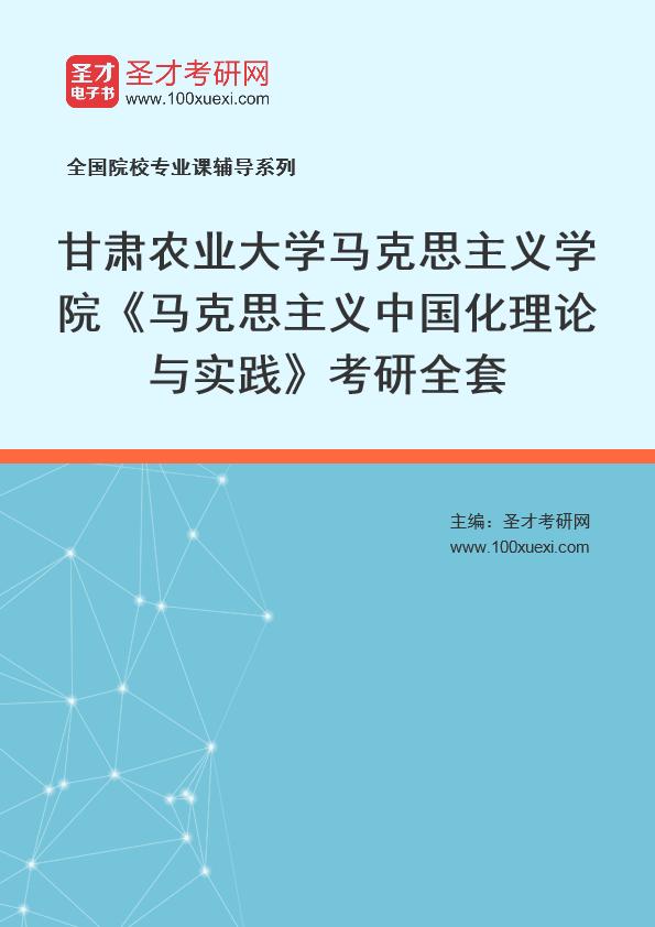 2021年甘肃农业大学马克思主义学院《马克思主义中国化理论与实践》考研全套