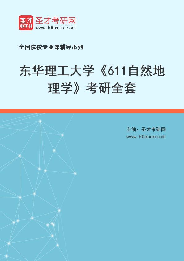 2021年东华理工大学《611自然地理学》考研全套