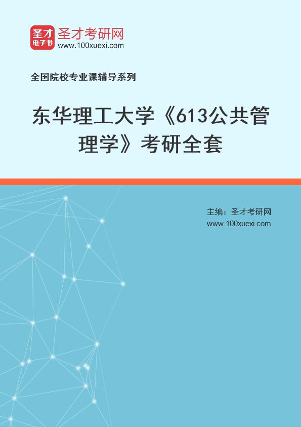 2021年东华理工大学《613公共管理学》考研全套