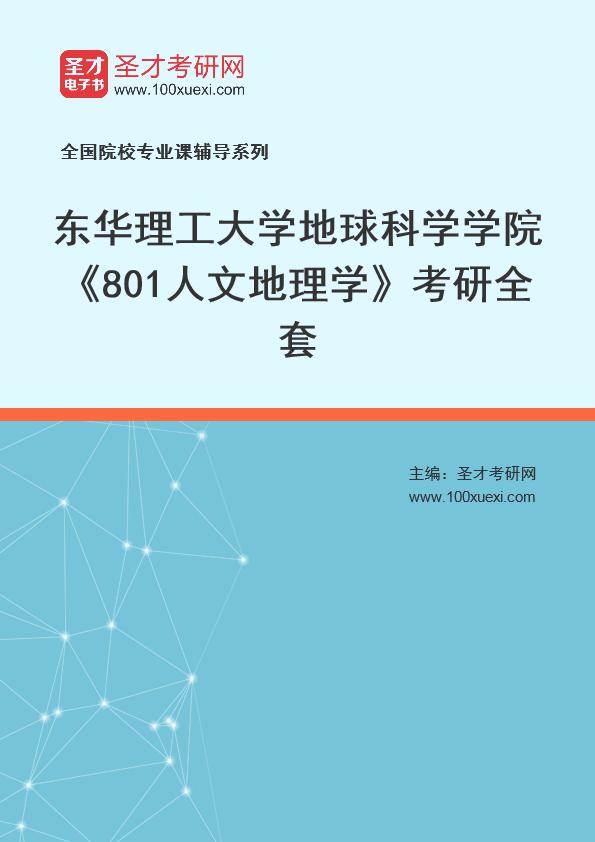 2021年东华理工大学地球科学学院《801人文地理学》考研全套