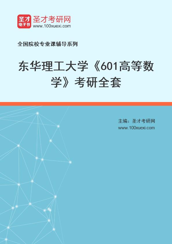 2021年东华理工大学《601高等数学》考研全套