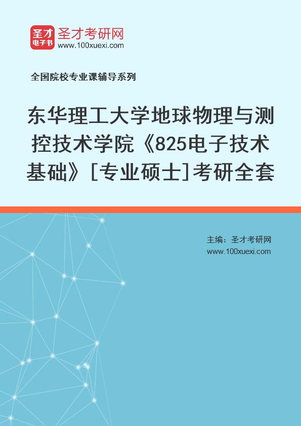2021年东华理工大学地球物理与测控技术学院《825电子技术基础》[专业硕士]考研全套