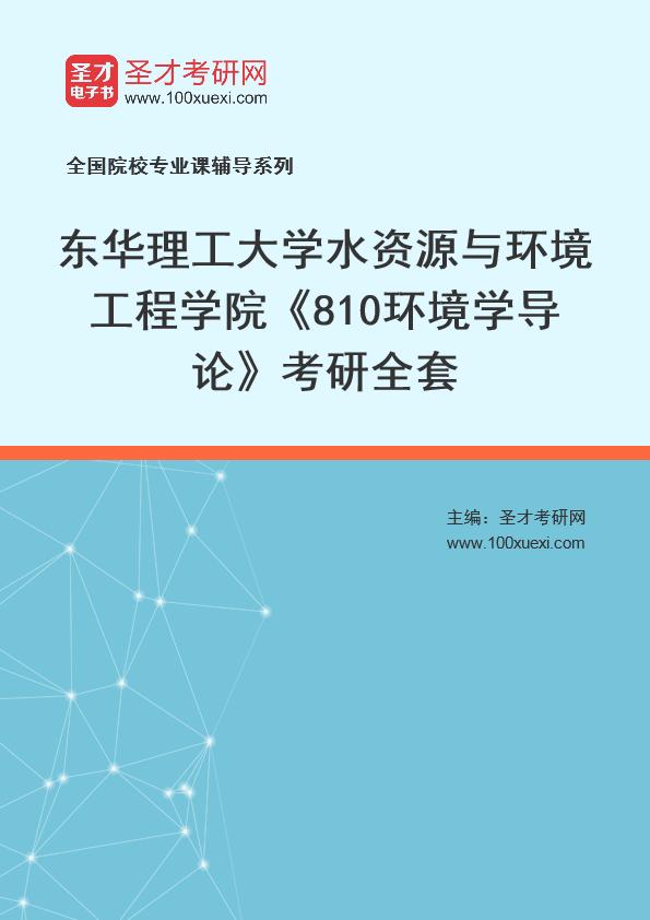 2021年东华理工大学水资源与环境工程学院《810环境学导论》考研全套