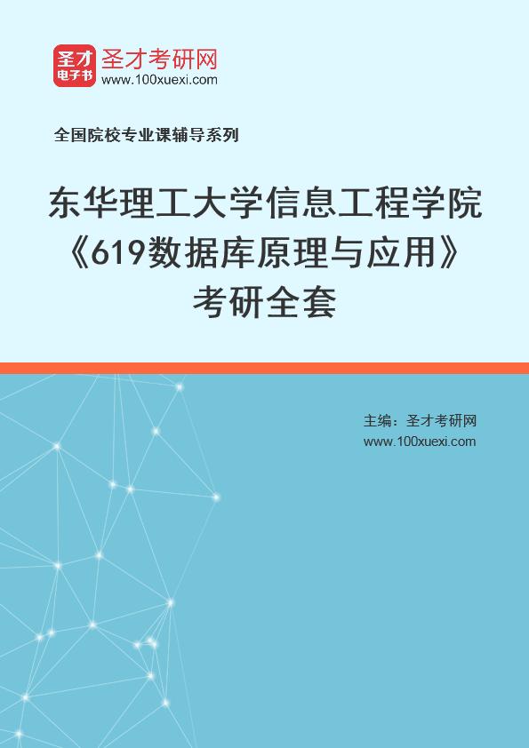2021年东华理工大学信息工程学院《619数据库原理与应用》考研全套