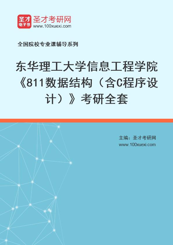 2021年东华理工大学信息工程学院《811数据结构(含C程序设计)》考研全套