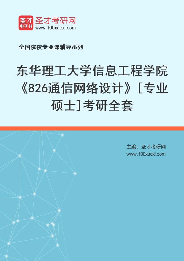 2021年东华理工大学信息工程学院《826通信网络设计》[专业硕士]考研全套