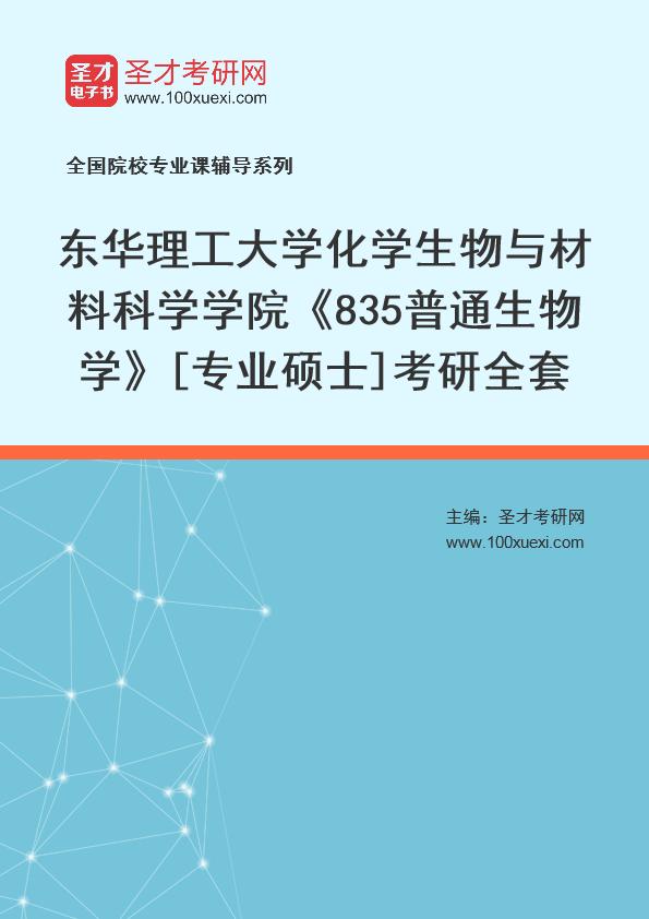 2021年东华理工大学化学生物与材料科学学院《835普通生物学》[专业硕士]考研全套