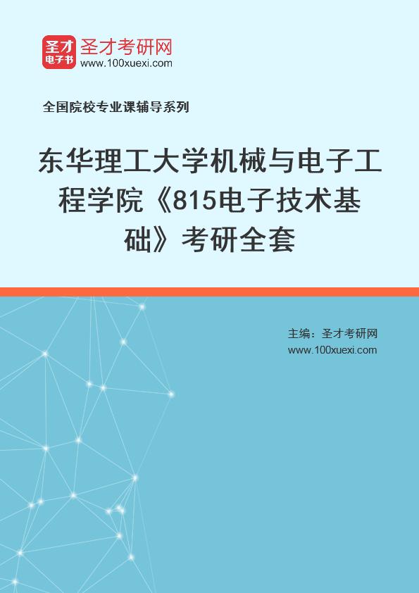 2021年东华理工大学机械与电子工程学院《815电子技术基础》考研全套