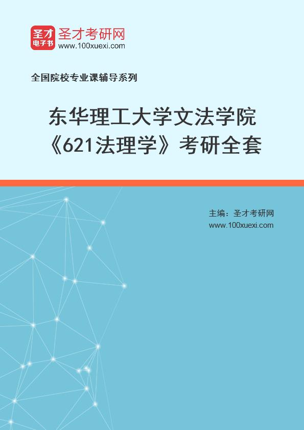 2021年东华理工大学文法学院《621法理学》考研全套