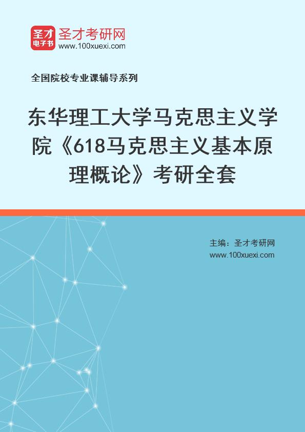 2021年东华理工大学马克思主义学院《618马克思主义基本原理概论》考研全套