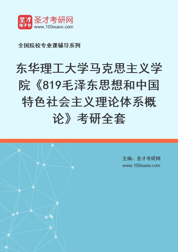 2021年东华理工大学马克思主义学院《819毛泽东思想和中国特色社会主义理论体系概论》考研全套