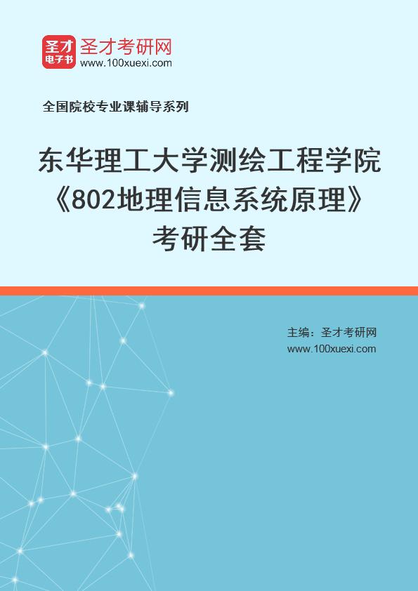 2021年东华理工大学测绘工程学院《802地理信息系统原理》考研全套