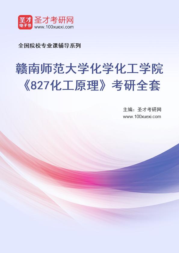 2021年赣南师范大学化学化工学院《827化工原理》考研全套