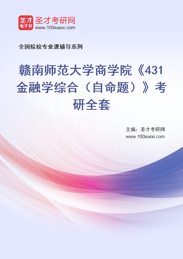 2021年赣南师范大学商学院《431金融学综合(自命题)》考研全套