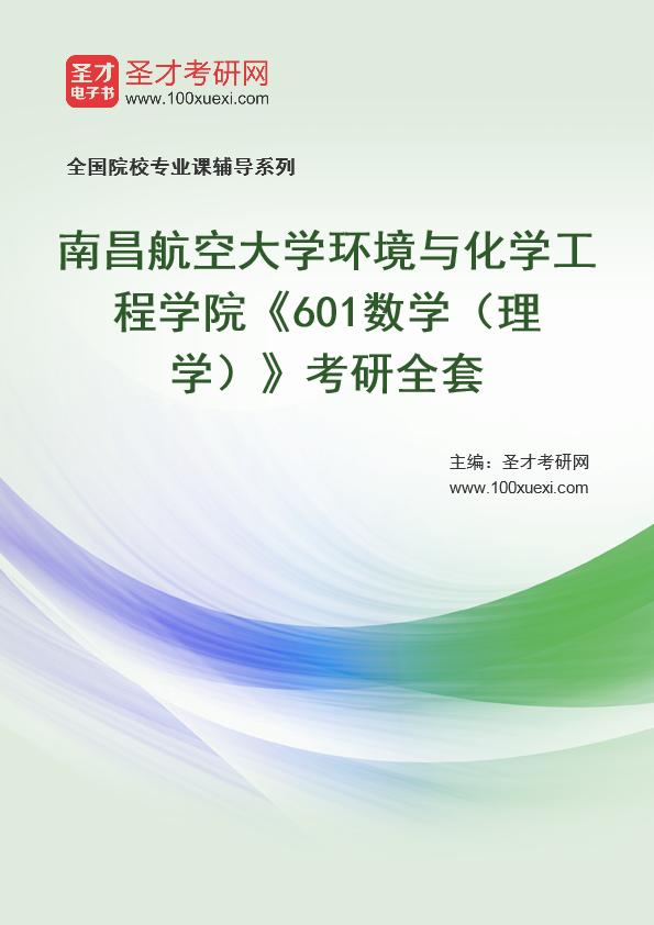2021年南昌航空大学环境与化学工程学院《601数学(理学)》考研全套