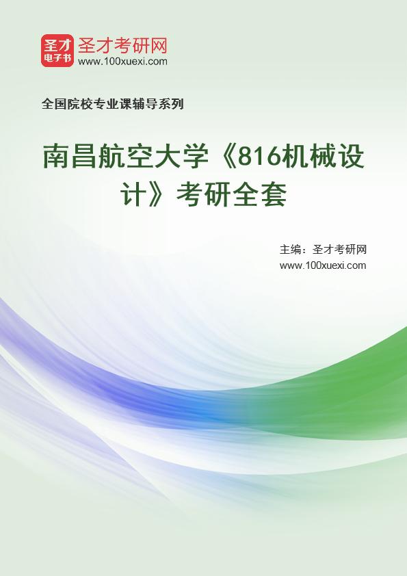 2021年南昌航空大学《816机械设计》考研全套