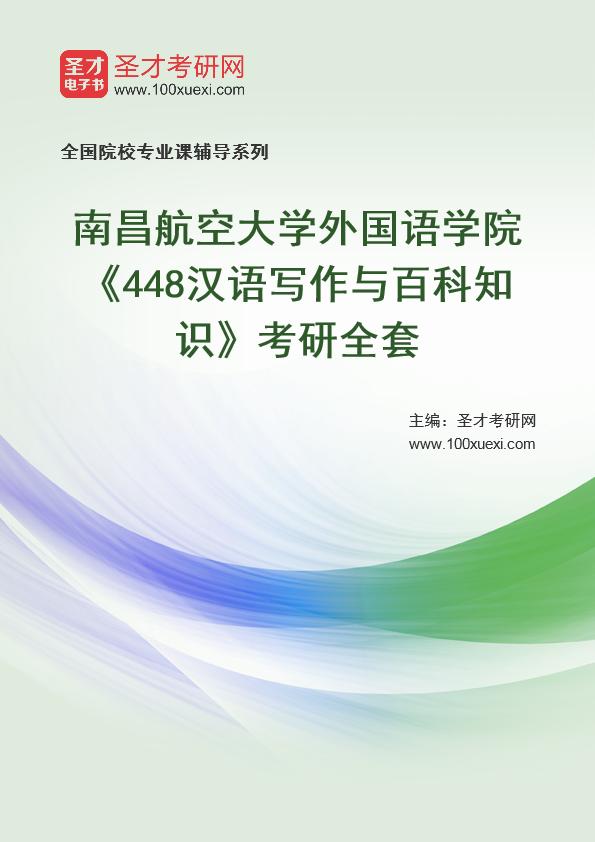 2021年南昌航空大学外国语学院《448汉语写作与百科知识》考研全套