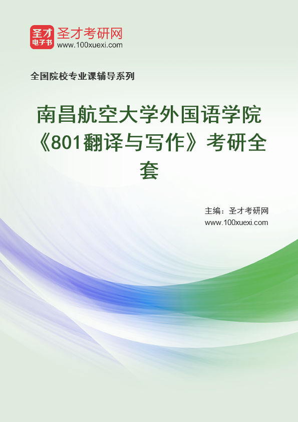 2021年南昌航空大学外国语学院《801翻译与写作》考研全套