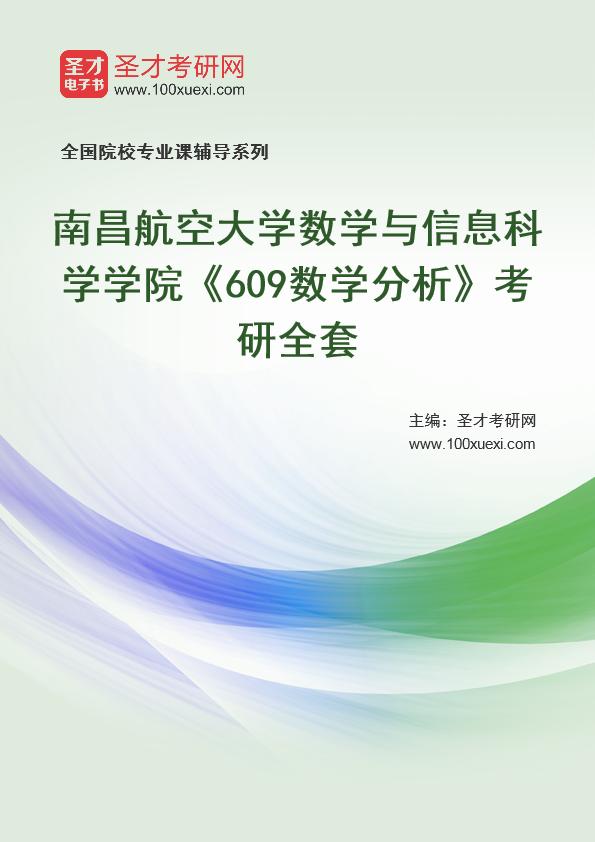 2021年南昌航空大学数学与信息科学学院《609数学分析》考研全套