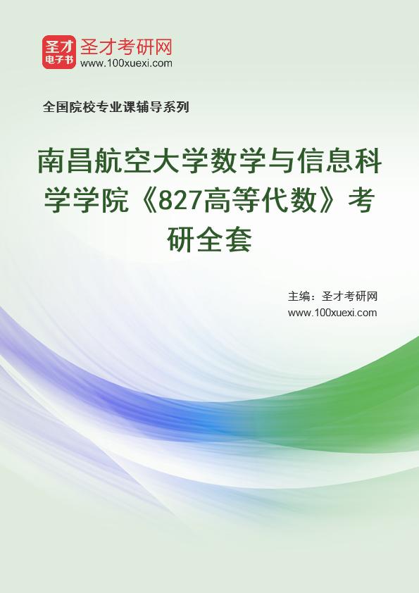 2021年南昌航空大学数学与信息科学学院《827高等代数》考研全套