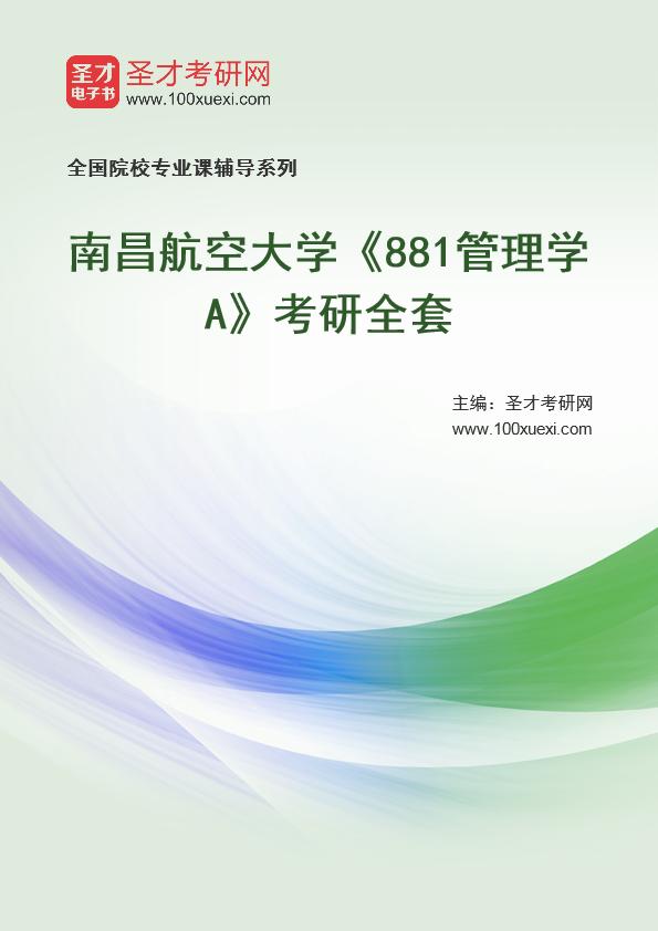 2021年南昌航空大学《881管理学A》考研全套