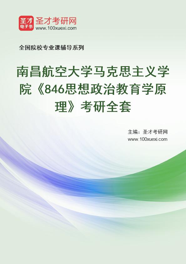 2021年南昌航空大学马克思主义学院《846思想政治教育学原理》考研全套