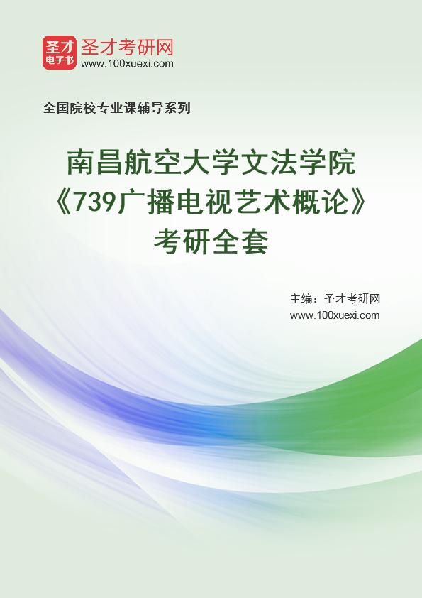 2021年南昌航空大学文法学院《739广播电视艺术概论》考研全套