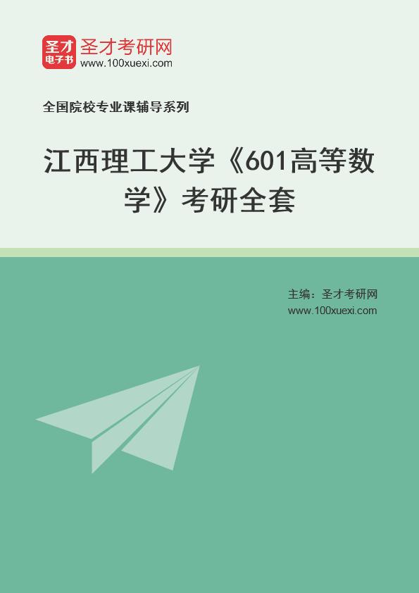 2021年江西理工大学《601高等数学》考研全套