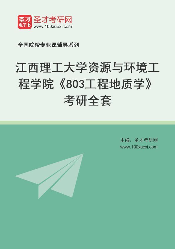 2021年江西理工大学资源与环境工程学院《803工程地质学》考研全套