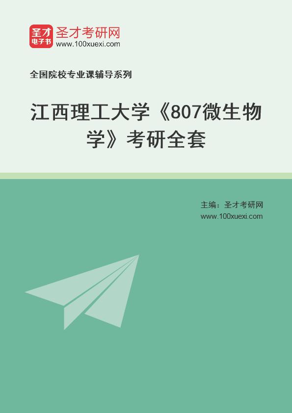 2021年江西理工大学《807微生物学》考研全套