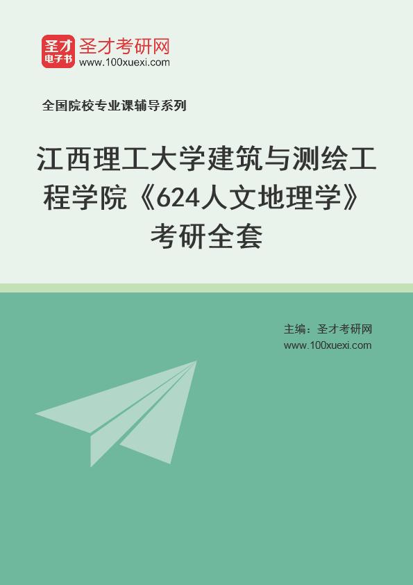 2021年江西理工大学建筑与测绘工程学院《624人文地理学》考研全套