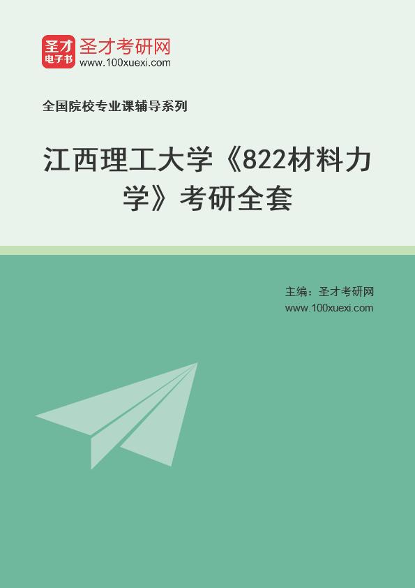 2021年江西理工大学《822材料力学》考研全套