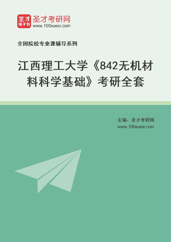 2021年江西理工大学《842无机材料科学基础》考研全套