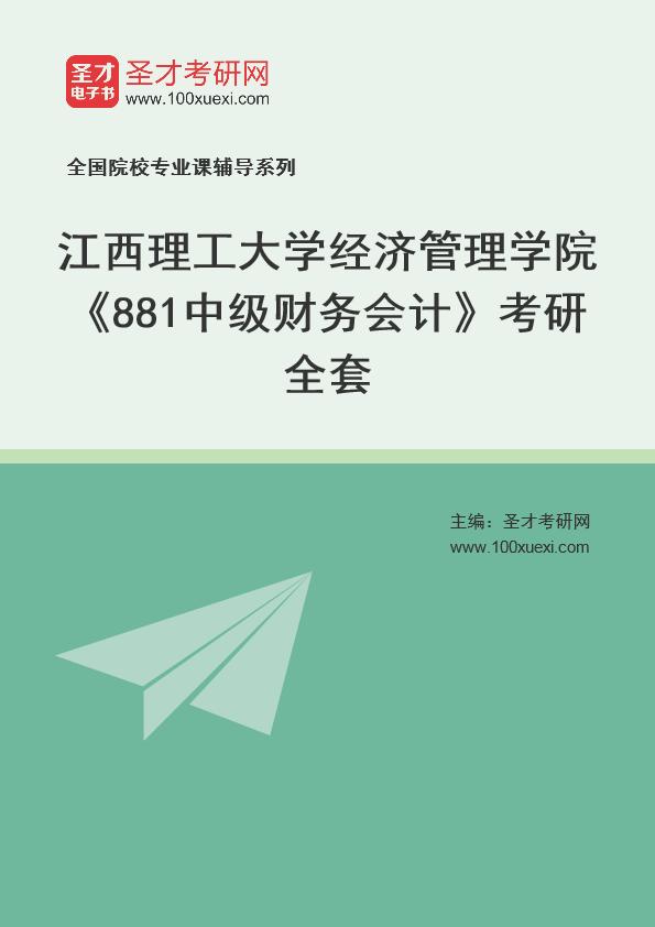 2021年江西理工大学经济管理学院《881中级财务会计》考研全套