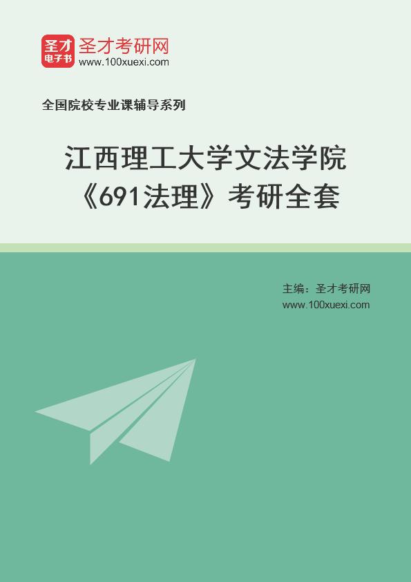 2021年江西理工大学文法学院《691法理》考研全套