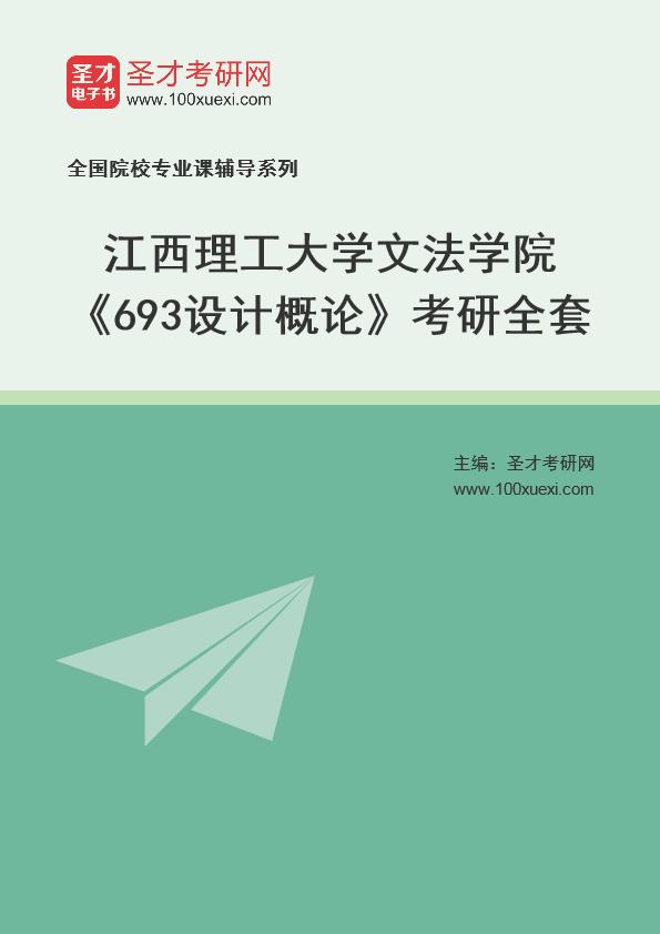 2021年江西理工大学文法学院《693设计概论》考研全套