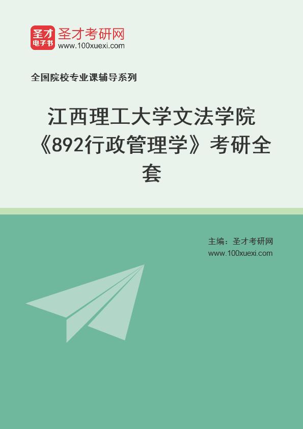 2021年江西理工大学文法学院《892行政管理学》考研全套
