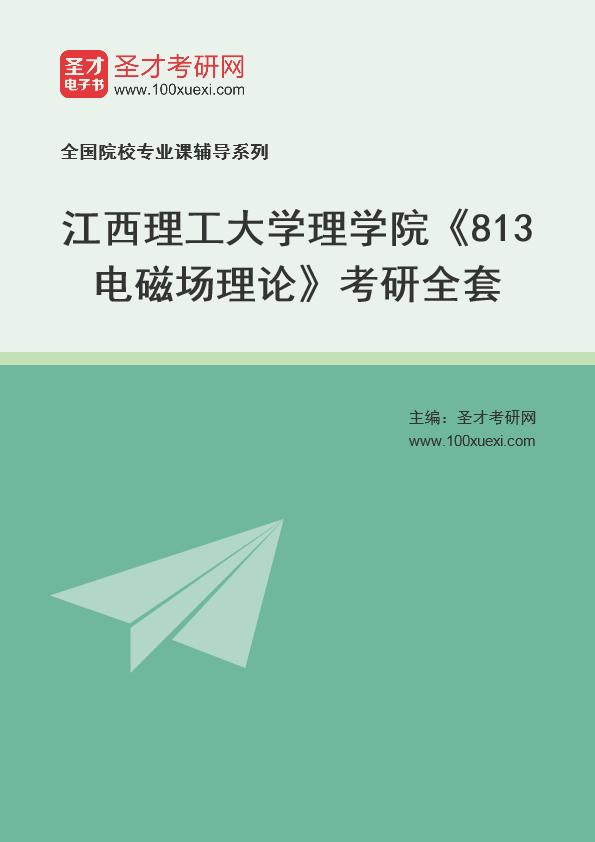 2021年江西理工大学理学院《813电磁场理论》考研全套