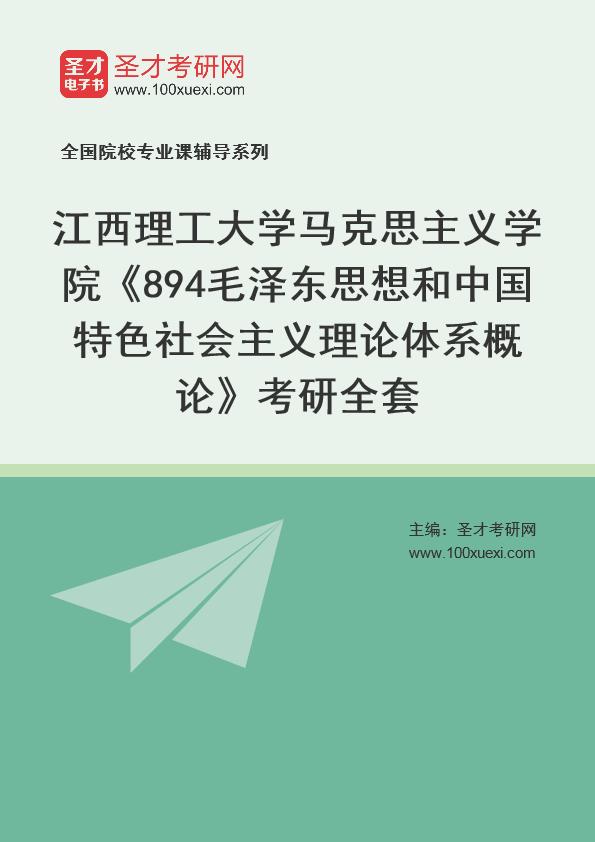 2021年江西理工大学马克思主义学院《894毛泽东思想和中国特色社会主义理论体系概论》考研全套