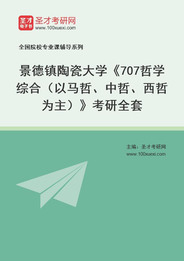 2021年景德镇陶瓷大学《707哲学综合(以马哲、中哲、西哲为主)》考研全套